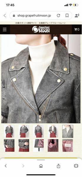 ダブルライダースジャケットのこの衿は何カラーですか?衿の種類を教えてください。