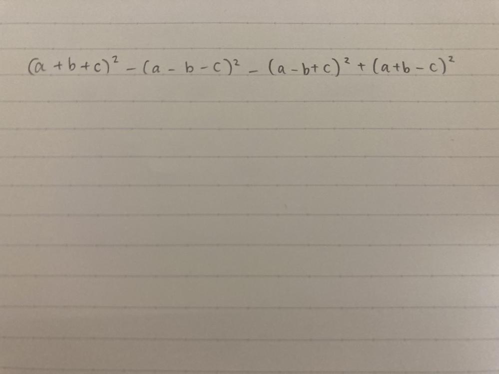 高一 数学 この問題を工夫してとく方法はありますか?教えてください!