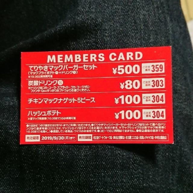 店舗限定のマクドナルドのメンバーズカードってどうやったらもえらえるんでしょうか? 拾い物の画像ですが以前もらったのはこんな感じのセットや単品が50円ほど割引になるやつです。