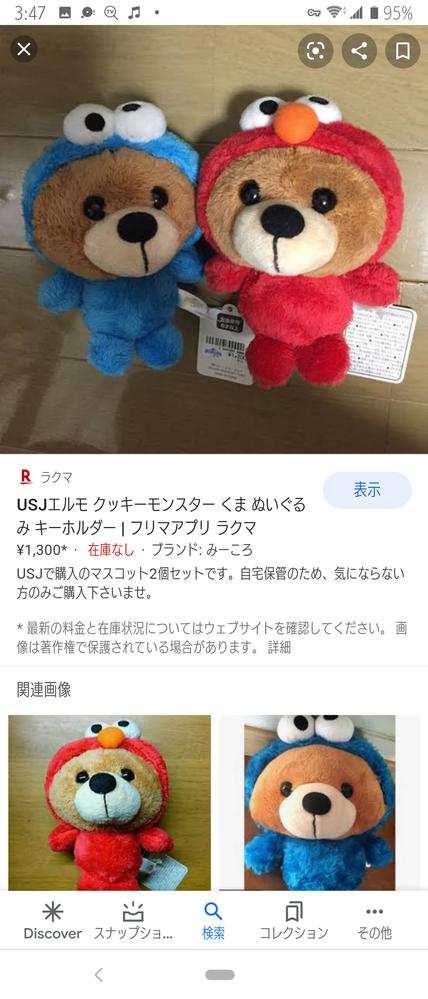 このエルモくまというぬいぐるみは、ユニバにまだ売られていますか?もう売られてないですか?