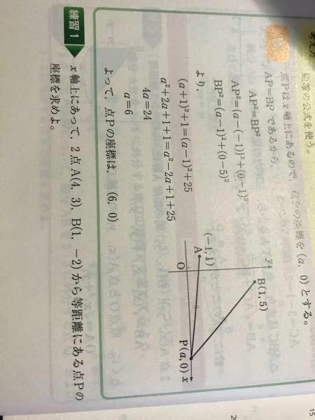 練習1の問題の答えは (3分の10, 0)で合っているでしょうか。 よろしくお願いしますm(_ _)m