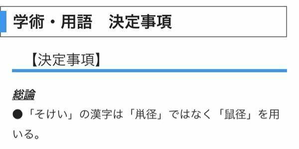 左の「そけい」という漢字で教授から教わったんですけど、「鼠径」で覚え直した方がいいですかね? 教授はどっちでもいいと言っていました