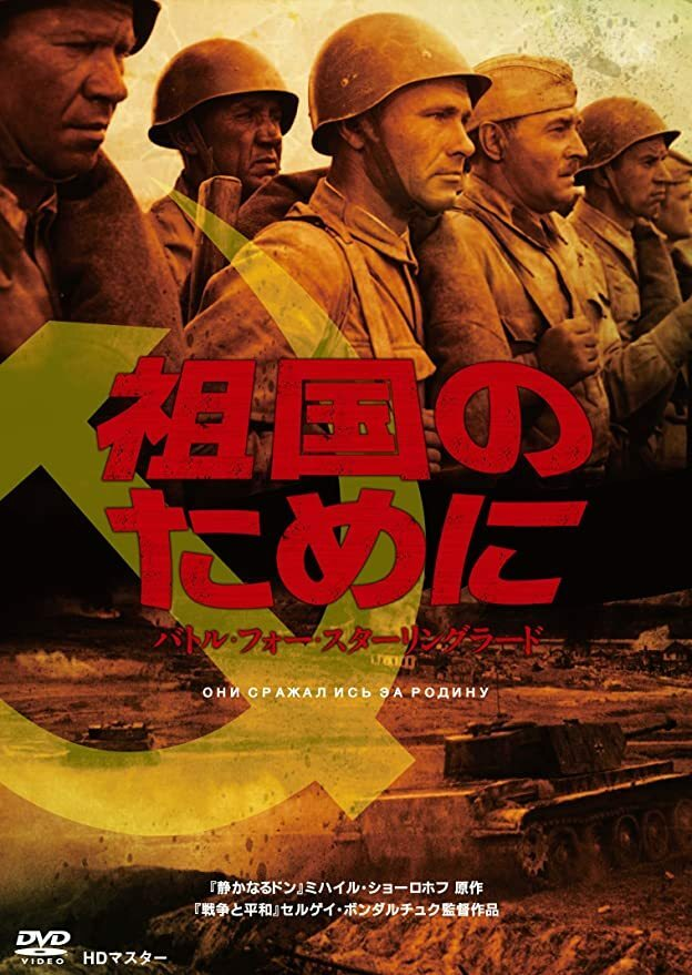 たった今、天才セルゲイ・ボンダルチュク監督映画『祖国のために』を観たのですが、 終盤でナタリアという裕福な女性の家に兵士たちが泊めて貰うシーンがあります。 で、このナタリアという女性は丸々と太っていて、愛嬌もないので(かなり厳めしい)、作中の兵士たちの間でも「銅像みたいな女」などと品評が分かれます。 この映画の中で主人公格の兵士は「おっぱいが良い」などと肯定的なのですが、途中で「体型はともか...