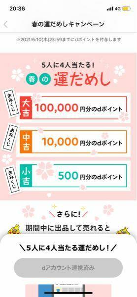 メルカリのこの10万円分はどれくらいの確率で当たりますか?