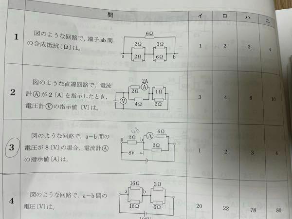 第二種電気工事士の問題についてです。 (1)の問題の解き方を教えてください。