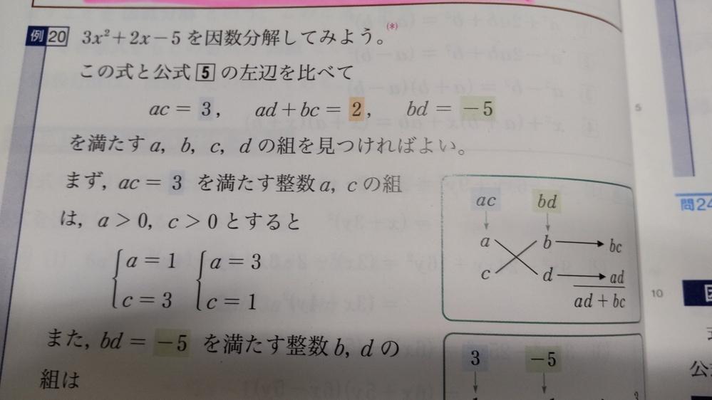 高校数学因数分解のたすきがけについてです このときなぜa=−3、C=−1の可能性はないのですか?