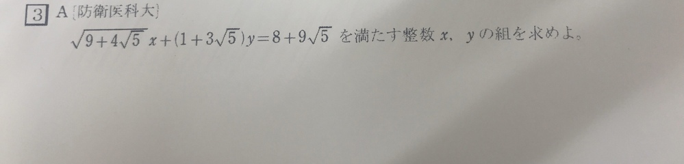高校数学 どなたかわかる方いたらよろしくお願いします。