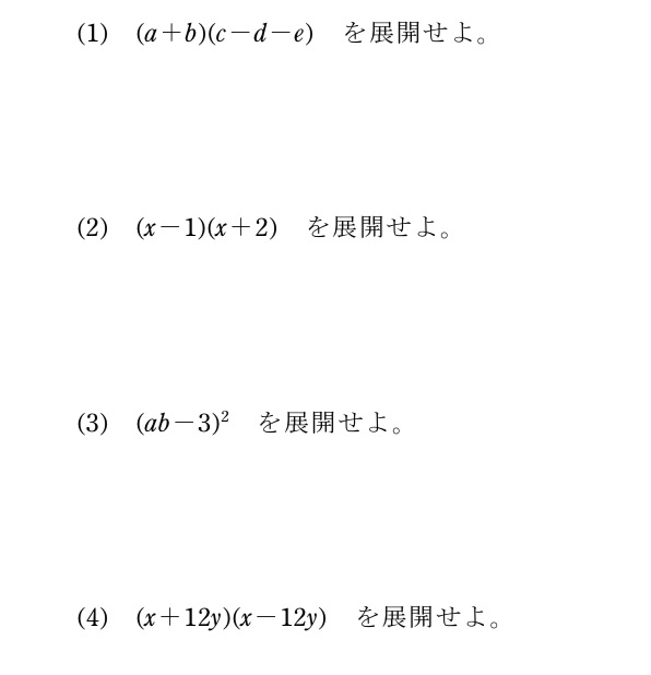 中3の式の展開の問題です。分からないのでどなたか解説お願います。