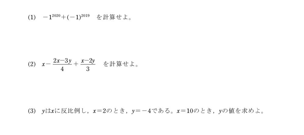 中3の計算の問題です。分からないのでどなたか解説お願います。