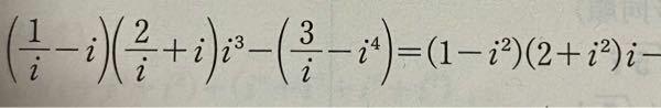 数学 ここ、i³がなんで、iになるのでしょうか? iしか()内にかかってなくないですか?