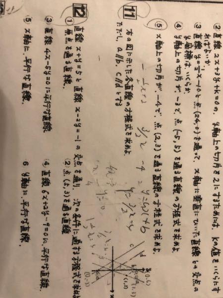 4角11の答えとやり方を、教えてください!!急ぎです!中二の関数です!
