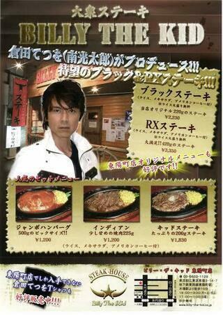 倉田てつを は 俳優ですか?ステーキ屋ですか?