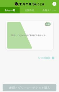 モバイルSuicaというアプリを使用してみたくインストールしてみたのですが、下の画像の画面でなにも操作できないんです。このSuicaは利用できませんと書いてありますが前に一度も登録したりした覚えはありません。ア プリを再インストールしてみたり携帯の再起動をしてみたんですが変わりませんでした。どうすれば使えるようになりますか。