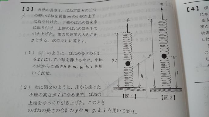 高校物理です。 【質問】図1と図2で、弾性力の向きを教えて下さい。
