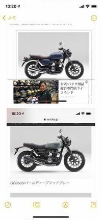 バイクにあまり詳しくないのですが… 写真のバイクを初めてのバイクとして購入しようかと考えています。  写真は近いうちに発売予定のGB350(上)、GB350S(下)なのですが、サイドカバーやマフラーなどのデザインはGB...