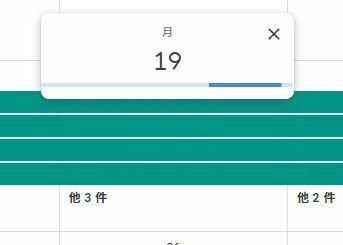 google カレンダーを開いて予定を確認したかったので、他3件というところをクリックしたら画像のような表示になり、青いバーが動いた状態で予定を見ることが出来ません。どうしたらよいのでしょうか? 一応、拡張機能をすべてoffにしたり、他のブラウザ(Firefox、Microsoft Edge)で試したりしたのですが、ダメでした。