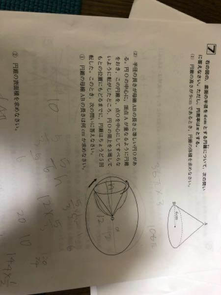 数学でこのような問題が定期テストに出題されたのですがいくら考えても答えが分かりません どうか解説してもらえませんか?