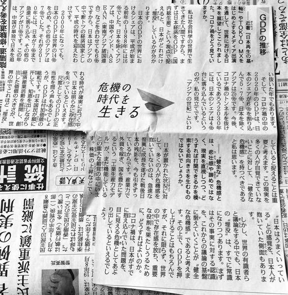 下記の記事の解説を! 日本は実質GDP世界3位では?