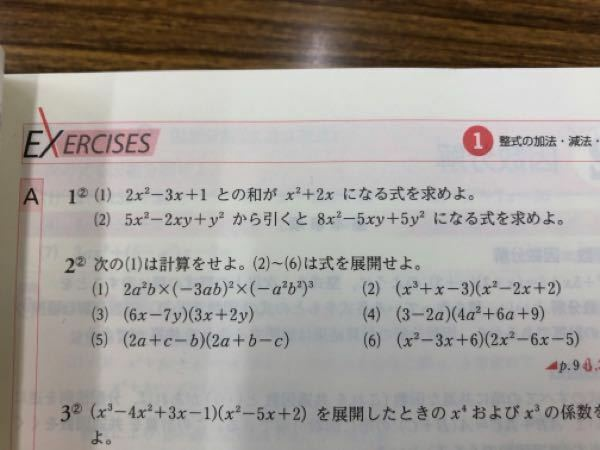写真の問1の(1)、(2)について。 どの公式や解き方をすればいいのか教えてください。