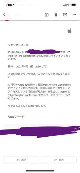 AppleIDを作って、他の機種でアカウントをログインしました、それでこのメールが来たんですかね?、でも時間が1日とか、何時間とかめちゃくちゃかかって届きました