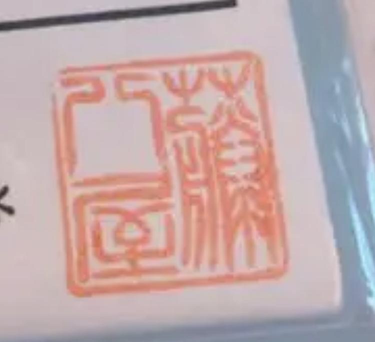 画像の漢字、判子が読めないのですが 読める方お願いします_(。。)_