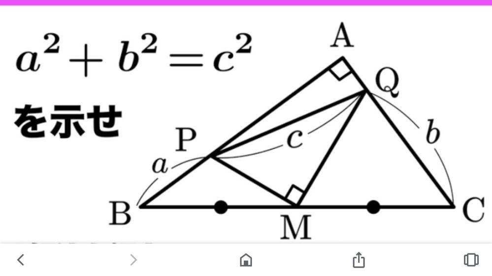 この問題ですが、四角形APMQが同一円周上にあることは分かったのですが△PBMと△QMCが二等辺三角形になることを示せずにいます。。 円周角の定理や接弦定理など駆使しましたがどうにもこうにも。。どなたか回答の方よろしくお願いします。