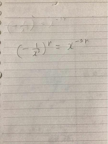 指数法則で教えてほしいことがあります 次の式をどう変形すれば次のような式が生まれるのでしょうか? 途中式を教えてください