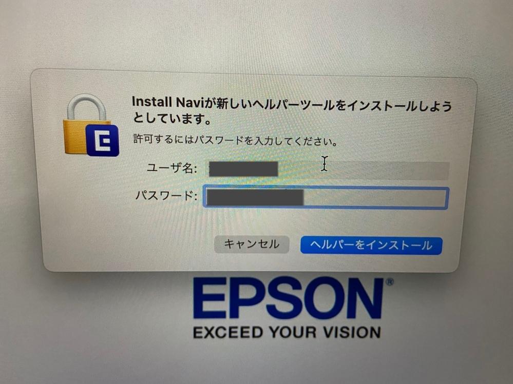 こういう画面が出てきたのですが、パスワードか名前を忘れてしまってインストールができません。 確認か変更できる方法はありますか?