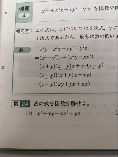 問24の解き方を教えてくださると嬉しいです。 よろしくお願いします。
