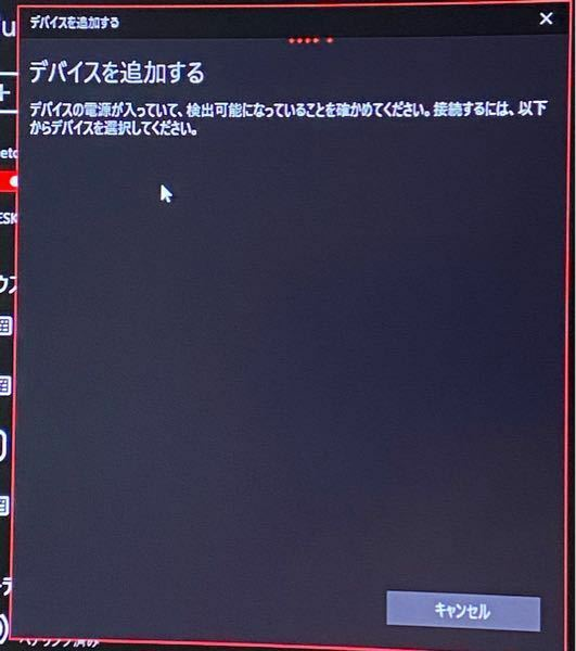 airpods proとwindows10はBluetooth接続可能でしょうか? 自分のwindows10にはBluetoothが搭載されてないのでBluetoothレシーバーを付けて接続しているのですが、デバイスを追加するのところでairpods proをペアリング状態にしても検出されません。 再起動、レシーバーの再挿入をしましたがダメです... pcのスペックは プロセッサ in...