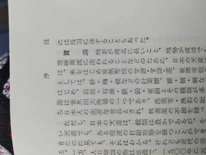 漢字の読み方とこの意味について質問です。 五行目の、杉・檜の後の字が分かりません。 その後の潤葉樹?的な言葉に挙げられる三つの素材も読み方が分かりません。 教えて下さい。