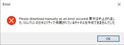 3DS RNG toolのエラーについてです。(ポケモン 固定 乱数調整) 起動時に画像のエラーをはかれるのですが、その後問題なくソフトが立ち上がり操作できるのですが、初期seedの特定をしようとすると「接続が切断されました: SSL/TLS のセキュリティで保護されているチャネルに対する信頼関係を確立できませんでした。」と言われます。 どなたか、わかる方がいれば教えて下さい<(_ _)> 画像