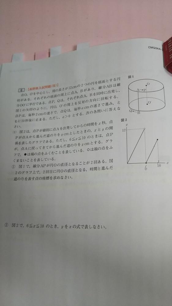 この問題を教えてください! 解説で(1)の① 線分APが円Oの直径になるのはy=6のときというのが分かりません。 周の長さが12cmならば 直径×円周率=12 だと思うのでなぜ半分の6cmの時が直径になるのでしょうか?