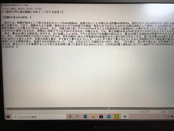 至急教えてください!!! パソコンのメモ帳でレポートを書き、を保存したらこうなりました。直し方を教えてください。お願いします!!!明日までなんです!!