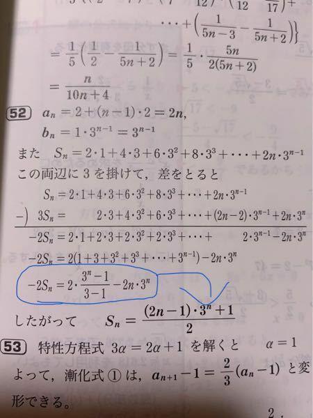 高校2年生 数列の問題です。 計算方法がわかりません。 教えてください!お願いします!