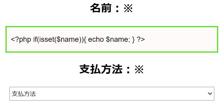 """セレクトボックスのデザインについて。 付属画像(自分が書いたコードのWeb表示画像)のように、支払方法のセレクトボックスを名前の入力フォームのように、セレクトボックス枠線の色や太さセレクトボックスの中の文字の大きさを大きくしたり、緑色にしたいのですが、出来なくて困っています。どうしたらよいでしょうか。以下は自分が書いたコードです。 <!DOCTYPE html> <html> <head> <meta content=""""text/html; charset=utf-8""""/> <title>お問い合わせ</title> <link rel=""""stylesheet"""" href=""""syoki.css""""> <style> /* タイトルの配置 */ h2{ text-align: center; } /* 入力フォームの配置 */ .auto-style1 { margin: auto; text-align: center;/* 中央に配置 */ } /* セレクトボックスの配置 */ .auto-style2{ margin: auto; text-align: center;/* 中央に配置 */ } </style> </head> <body> <form action =""""hpform1.php"""" method =""""post""""> <div class=""""auto-style1""""> <h2>名前:※</h2> <input type=""""text"""" class=""""name"""" name=""""name"""" id=""""name"""" value=""""<?php if(isset($name)){ echo $name; } ?>"""" style=""""height: 36px; width: 27.8em;""""/> </div> <h2>支払方法:※</h2> <div class=""""auto-style2""""> <select style=""""width: 33.8em; height: 30px;""""> <option value="""""""">支払方法</option> <option value=""""クレジットカード""""<?php if(isset($pay) && $pay===""""クレジットカード"""") { echo """"selected"""" ;} ?>>クレジットカード</option> <option value=""""銀行振込""""<?php if(isset($pay) && $pay===""""銀行振込"""") { echo """"selected"""" ;} ?>>銀行振込</option> </select> </div> <p></p> <span colspan=""""2""""><input type =""""submit"""" name =""""submit""""value=""""確認画面へ""""></span> </form> </body></html> ◎(syoki.css)◎ /* 入力フォームのスタイル */ .name { border: 3.3px solid #63e02d; /* 枠線 */ padding: 0.5em; /* 内側の余白量 */ background-color: snow; /* 背景色 */ width: 20em; /* 横幅 */ height: 120px; /* 高さ */ font-size: 1em; /* テキスト内の表示文字サイズ */ line-height: 1.2; /* 行の高さ */ }"""