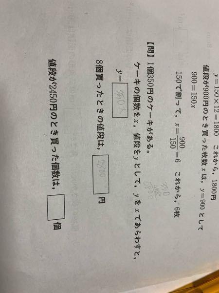 中学数学 教えてください。(空欄のところ)