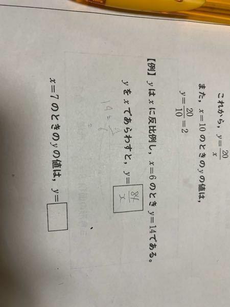 中学数学 教えてください(空欄のところ)