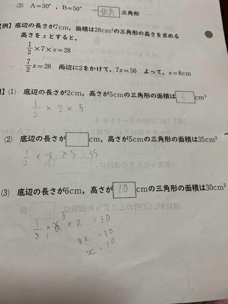 (1)、(3)合っているか教えてください また(2)が分からないので誰か教えてください 中学数学