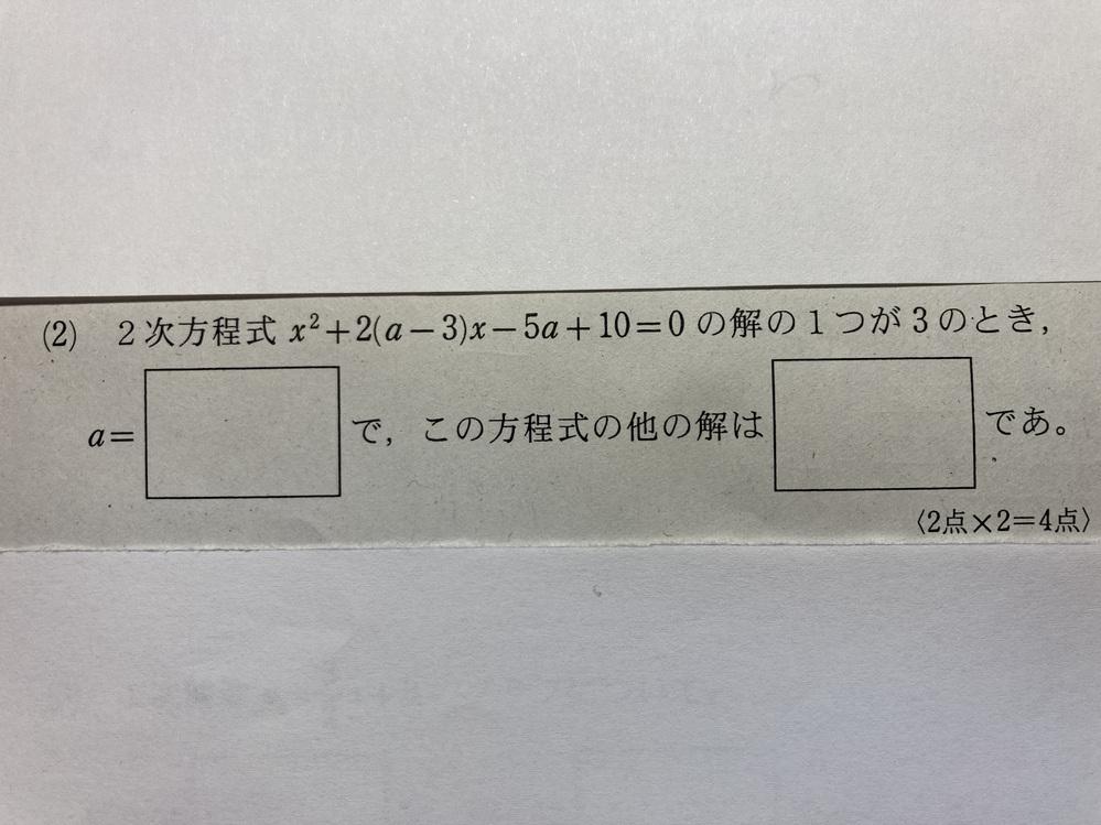 この問題が解けません。 分かる方解き方と回答をお願いします。