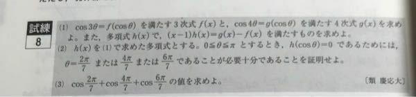 この(3)で、f(cosθ)=g(cosθ)からθを求めて十分性を確認していますがなぜですか?