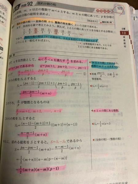 数学Bについて。下の問題の解説をお願いします。 解説の文をもう少し噛み砕いた分でお願いします。 全くわからないです...