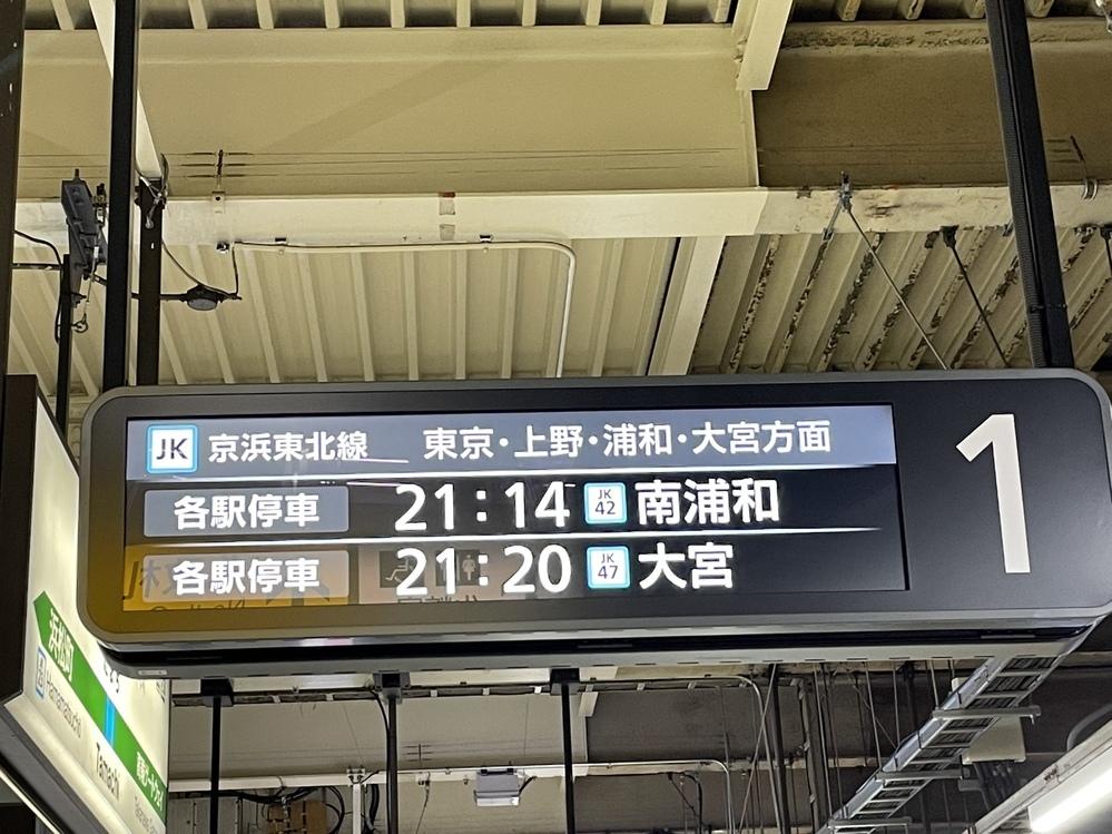 画像の案内表示板内のフォントを教えてください。 京浜東北線の案内表示板がとても見やすくて私のプレゼン資料に活用したいと思いました。 この画像では映ってないですがひらがなが素晴らしかったです。 よろしくお願い申し上げます。