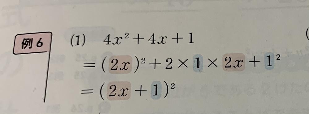 至急お願いします。 中3の因数分解のこの問題が全然理解できないです。 なぜ1が急に湧き出てきたのか、二乗もされているのかとかなぜ2つ目の式から3つ目の答えに辿りつくのかなどしくみがどうなっているか分かりません。(語彙力の無い文で申し訳ないです。) 最初の式から答えに辿り着くまでの仕組みを細かく教えて下さると嬉しいです。