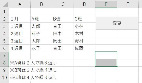ExcelVBAの質問です。 この当番表の変更ボタンを押すと ①月の入れ替わり ②A班、B班、C班の担当の入れ替わり(入れ替わる条件は※の通り) になるようにしたいのですが、どのような文を書けば...
