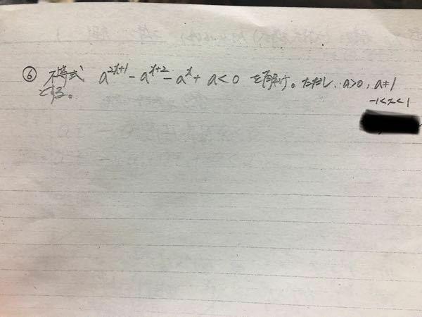この問題の解き方が分からないので、教えて欲しいです。お願いします。