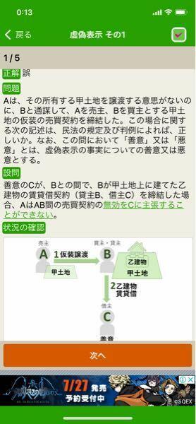 虚偽表示について。 AがBと通某してAの甲土地をBに譲渡し、善意のCがBとの間でBが甲土地上に建てた乙建物を賃貸借契約を締結した場合Aは CにAB間の契約の無効を主張できる 。と言う問題で、土地の仮装譲受人からその 土地上の建物を賃借した者は第三者に当たらない。と言う解説がありました。(答えは主張をできる)でした。 虚偽表示で善意の第三者は保護されるべきだからAは土地を返せと主張できませんよ...