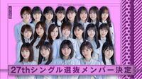 乃木坂46 27thシングル選抜メンバーが発表され、センターは遠藤さくらさんとなりました。今回の選抜メンバーについて皆さんの思ったこと・意見を聞かせてください!