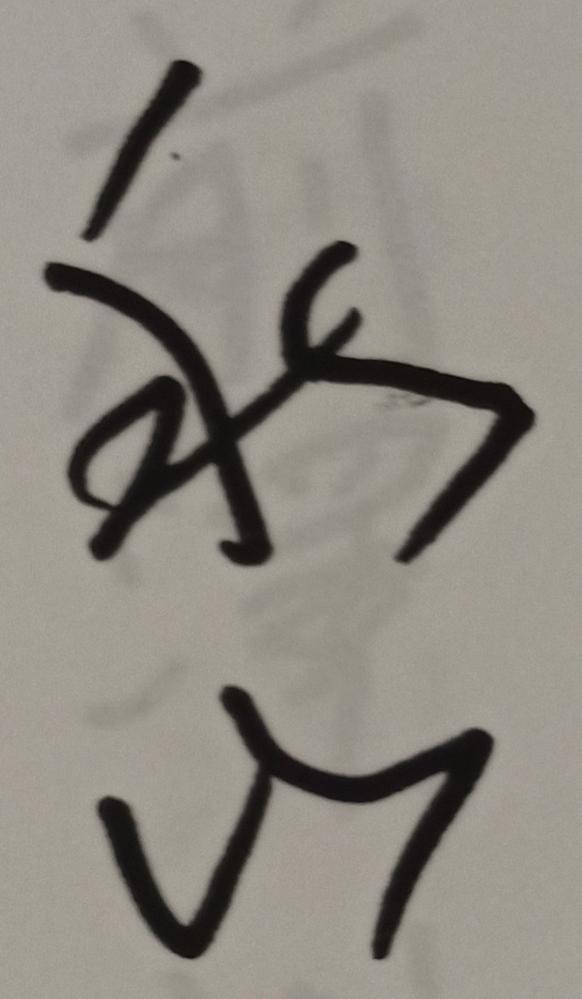 署名を頂いたのですが、読めません。 苗字ですが、分かる方いらっしゃいますか?