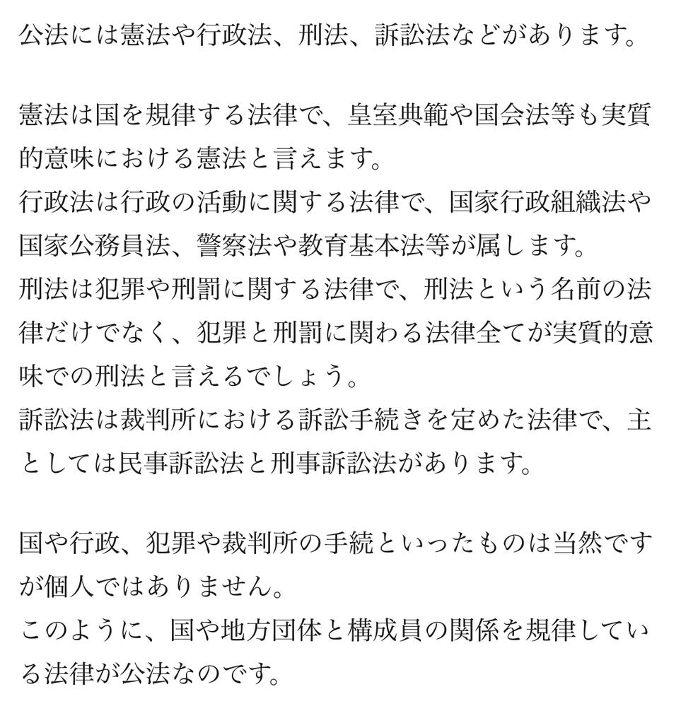 民法が私法で、民事訴訟法が公法なのはどうしてですか? https://www.shikaku-square.com/media/gyoseisyoshi/005-basic-law-publi...